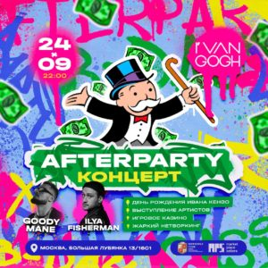 AFTERPARTY + КОНЦЕРТ