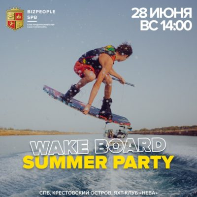 WAKE BOARD SUMMER PARTY