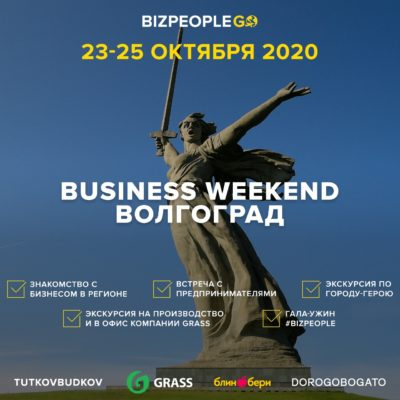 BUSINESS WEEKEND #ВОЛГОГРАД