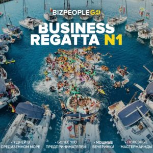 BUSINESS REGATTA N1